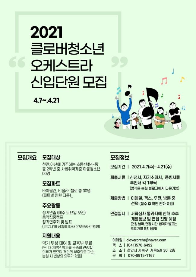 2021-신입단원-모집-크기조절(650).jpg