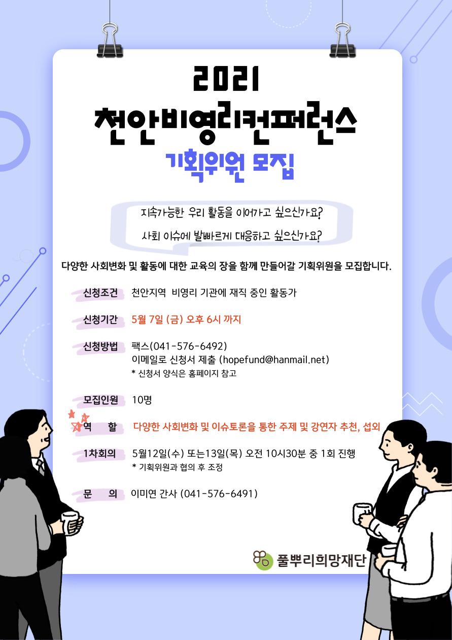 2021천안비영리컨퍼런스 기획위원 모집 웹자보.jpg