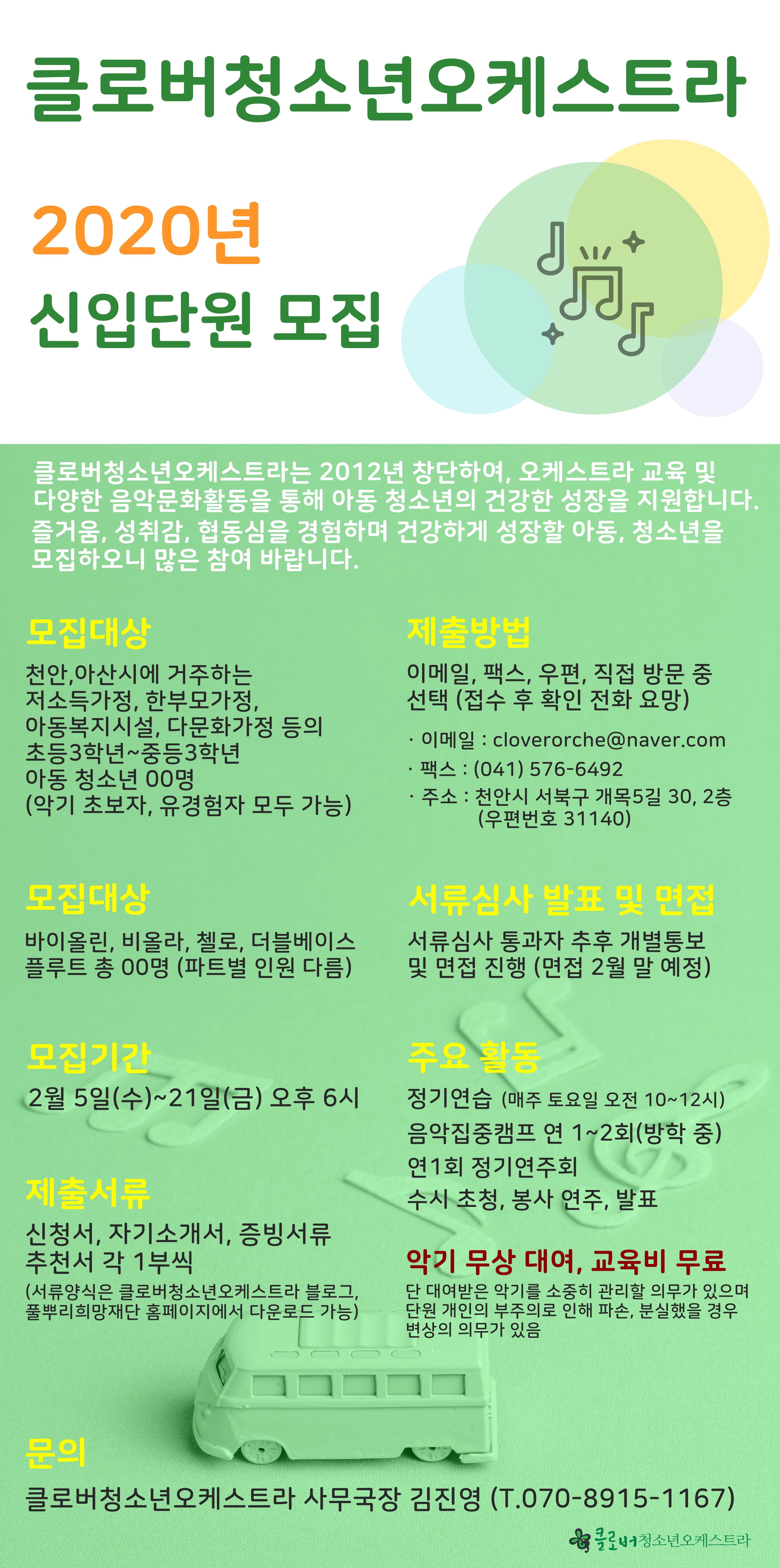 2020 클로버 신입단원 모집 웹포스터.jpg