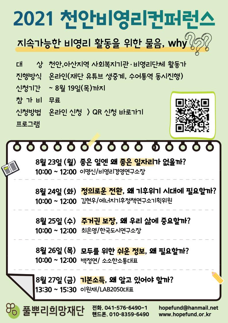 2021천안비영리컨퍼런스 웹자보_안내용.jpg