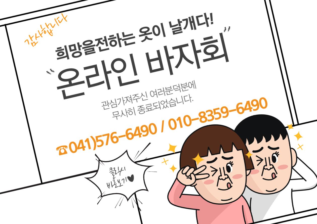 온라인바자회 배너_5.png