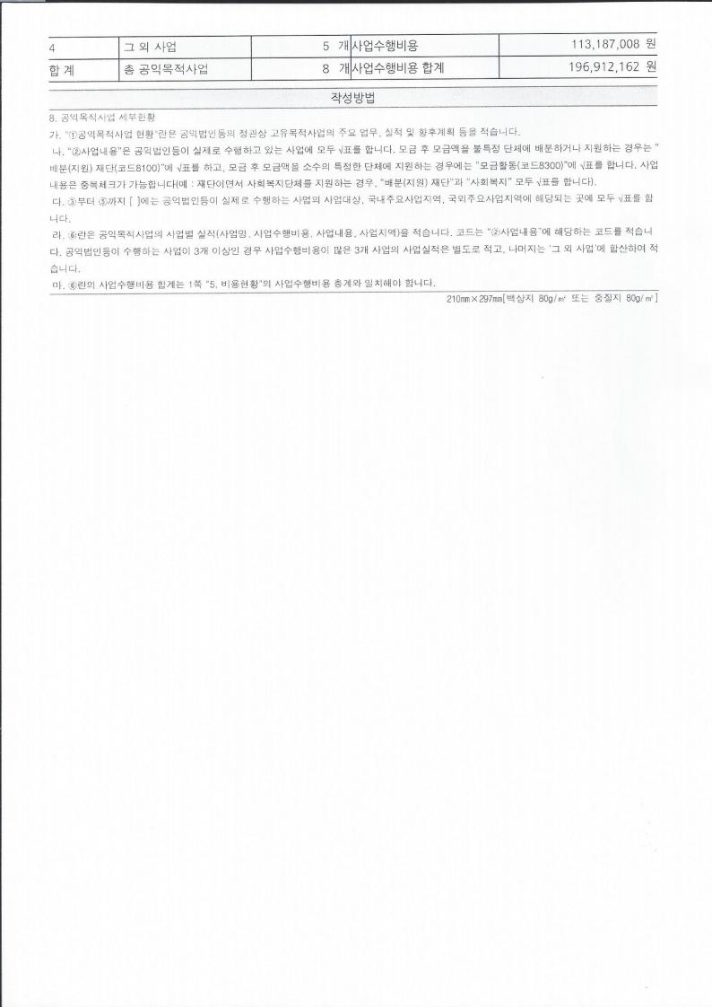 풀뿌리희망재단 공익법인공시_결산공시_04.jpg