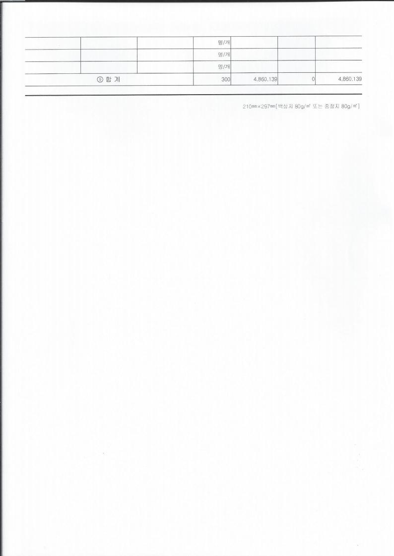 풀뿌리희망재단 공익법인공시_결산공시_07.jpg