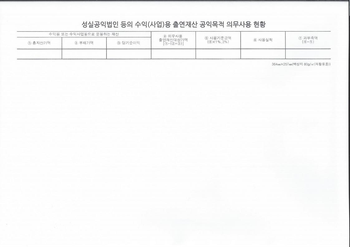풀뿌리희망재단 공익법인공시_결산공시_12.jpg