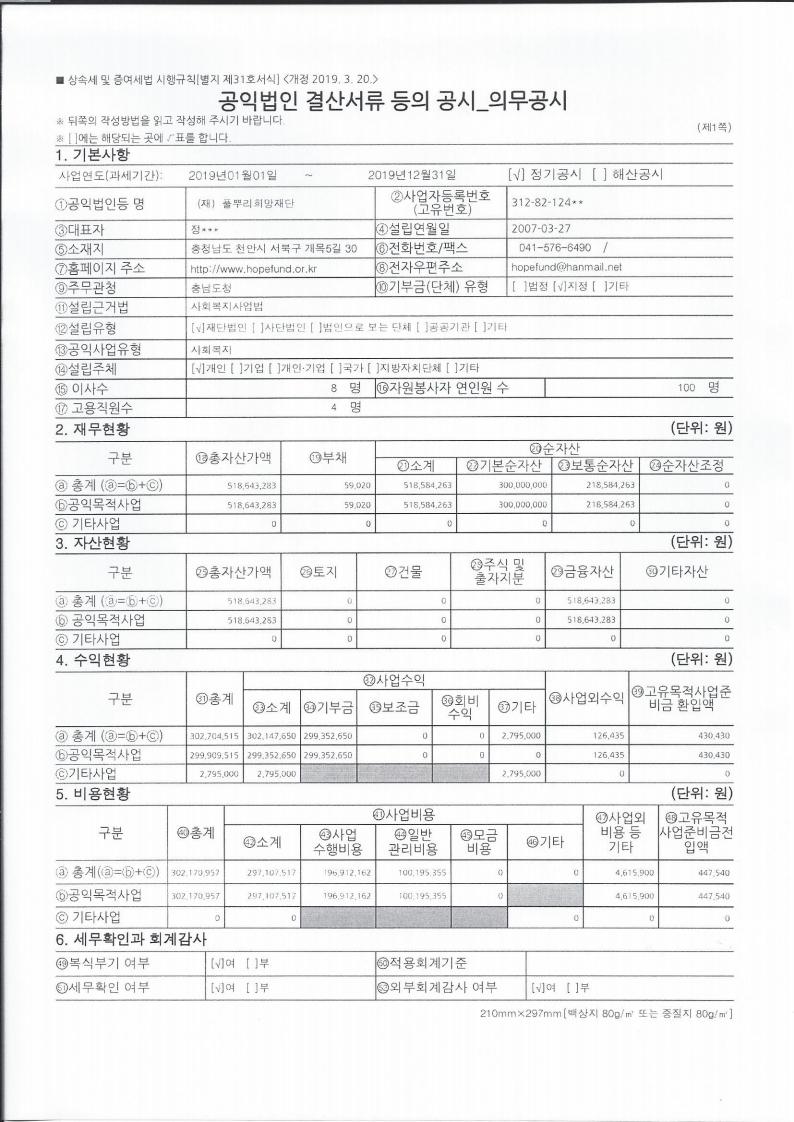 풀뿌리희망재단 공익법인공시_결산공시_01.jpg