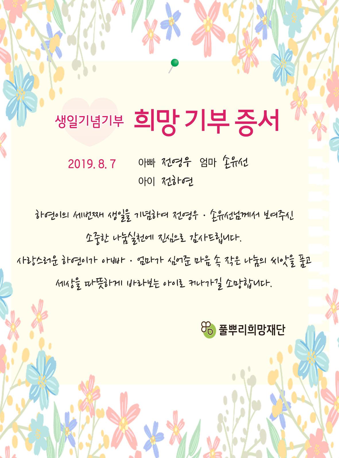 전하연_생일기념기부.jpg