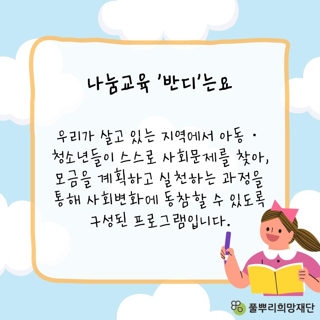 반디나눔-후기-2.jpg