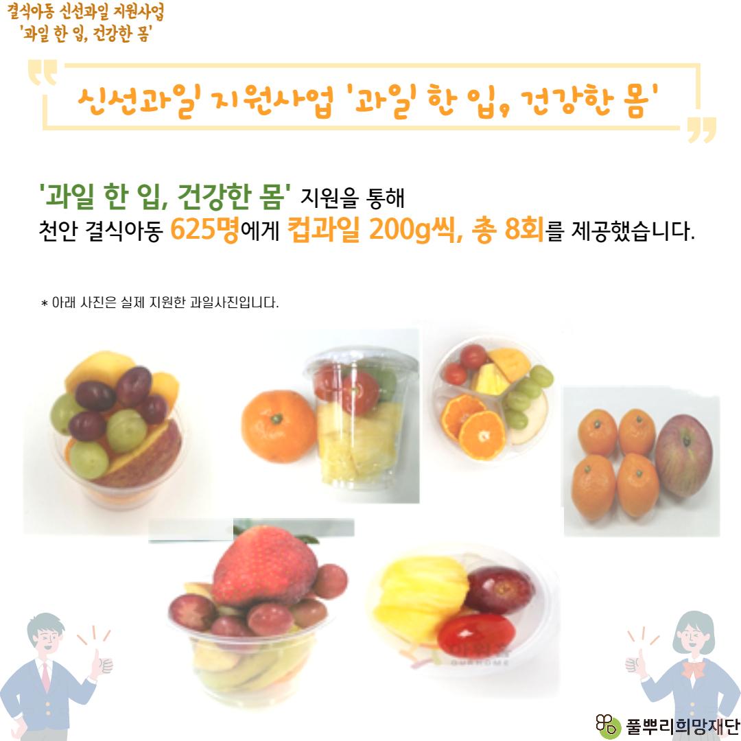 신선과일카드뉴스_003.jpg