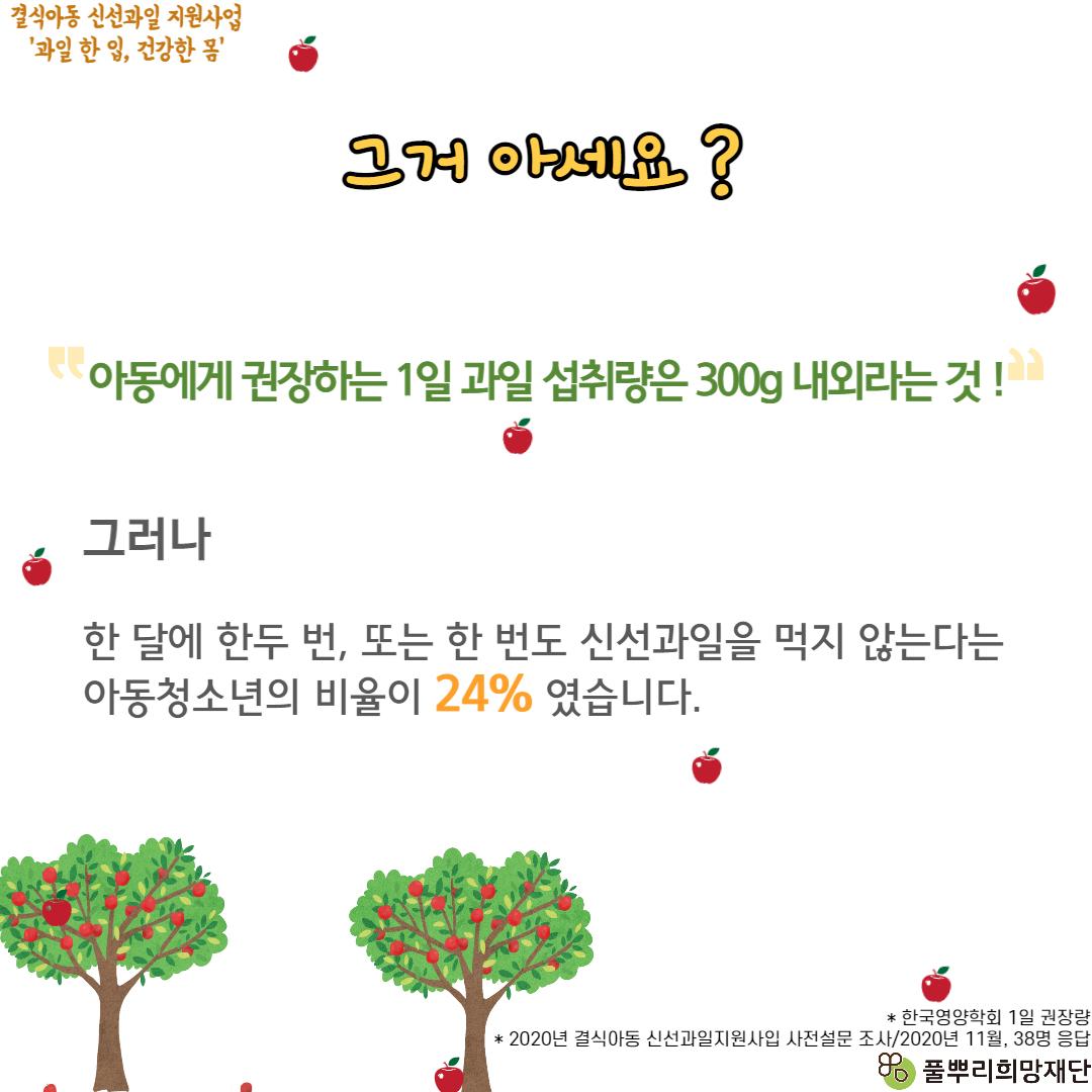 신선과일카드뉴스_002.jpg