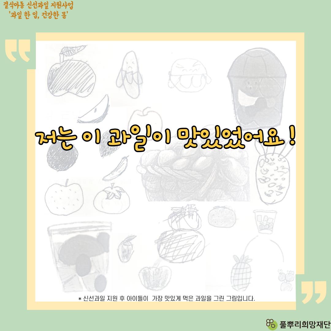 신선과일카드뉴스_001.jpg